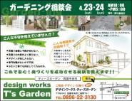 2011年4月 ガーデニング相談会開催