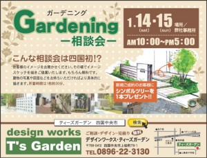 2012年1月 ガーデニング相談会開催