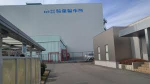 イナバ犬山工場